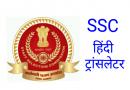 एसएससी में है हिंदी ट्रांसलेटर की वैकेंसी, जानिये आवेदन की अंतिम तिथि और शुल्क
