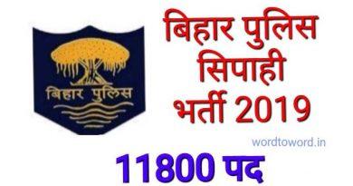 बिहार पुलिस में 11 हजार पदों पर भर्ती, करें आवेदन