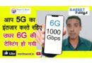 6G Testing Gadget panga Episode 13